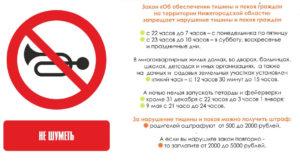Закон Тишины В Иркутской Области 2020 Выходные