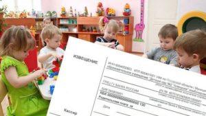 Сколько Платят За Детский Сад В 2020 Году В Москве