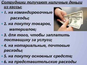 Выдавать ооо деньги из кассы дивиденды