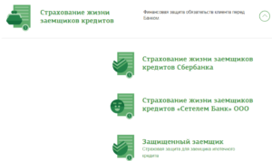 Страховка Кредита В Сбербанке Обязательно Ли 2020