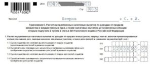 Лист Е1 Декларации 3 Ндфл Пример Заполнения В 2020 Году