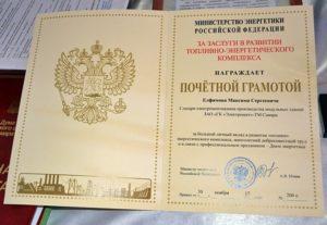 Грамота Министерства Энергетики И Жкх Ульяновской Области Льготы В 2020 Году