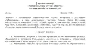 Директор Учредитель Без Трудового Договора Как Сдать Отчетность