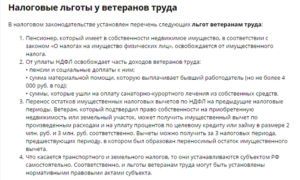 Закон О Ветеранах Труда Тюменской Области С Изменениями В 2020 Г