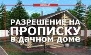 Как Прописаться В Садовом Доме Тольятти