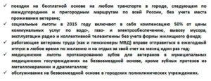 Льготы Ветеранам Труда Рф По Отпускам
