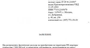 Заявление о распределении вычета по процентам между супругами образец 2020