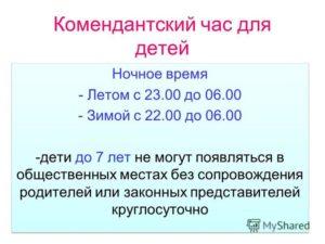 До Скольки Комендантский Час Зимой В Иркутской Области