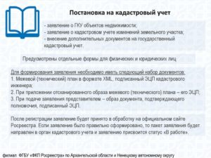 Для Постановки На Кадастровый Учет Кабельной Линии Электропередач Нужны Документы