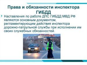 Обязанности Сотрудника Дпс При Остановке Транспортного Средства 2020