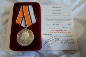 Какая Медаль Мчс Дает Право На Ветерана Труда В 2020 Году