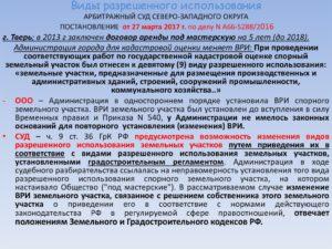 Изменение Вида Разрешенного Использования Земельного Участка Крым 2020 Года