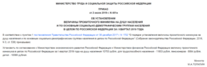 Как Получить Статус Малоимущей Семьи В 2020 Году Пермь