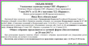 Указ Президента О Садоводческих Товариществах В Последней Редакции