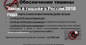 Закон О Тишине В Тюмени С 1 Января 2020 Года