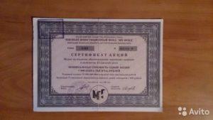 Чековый Инвестиционный Фонд Мн Фонд Стоимость Акций 1993 На 2020 Год