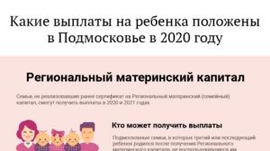 Губернаторские Выплаты За Второго Ребенка В 2020 Году В Новосибирске