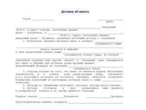 Договор Аванса Квартиры Без Продавца