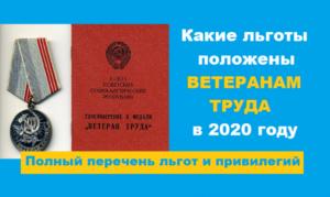 С Какого Возраста Действуют Льготы Ветерана Труда В Свердловской Области В 2020 Г