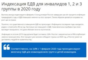 Сколько Едв Для Инвалидов 3 Группы 2020