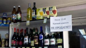 Скакого Времени Утром В Рязани Продают Алкоголь