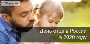 Когда День Матери И День Отца В 2020 Году