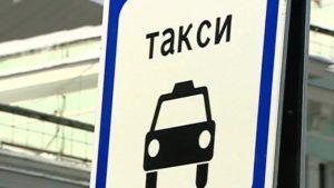 Стоянка Под Знаком Такси Штраф