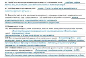 Производственная Характеристика Для Инвалидности Образец Заполнения Сторож