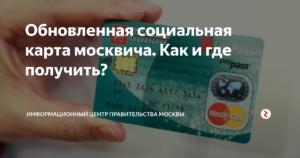 Как Заменить Социальную Карту Москвича Пенсионеру По Истечении Срока