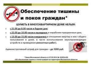 Режим тишины в челябинской области 2020