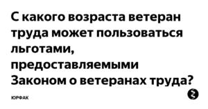 С Какого Возраста Предоставляются Льготы Ветеранам Труда В Москве 2020