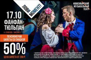 Льготные Билеты В Театры Для Пенсионеров В Москве