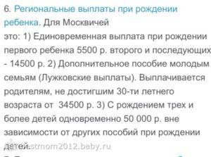 Лужковские Выплаты При Рождении Ребенка В 2020 В Москве