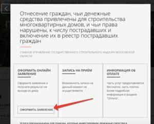 Реестр Обманутых Дольщиков Московской Области Список
