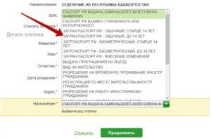 Госпошлина за паспорт 14 лет через сбербанк онлайн