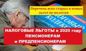 Льготы По Налогам Для Пенсионеров В 2020 Году