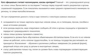 Документы На Пособие Малоимущим Семьям С Детьми В Москве