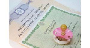 Семейный Капитал Ульяновск 2020 На Что Можно Потратить