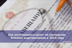 Налог С Наследства От Родственников Первой Очереди 2020