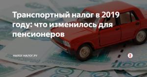 Транспортный Налог Для Иркутской Области Для Пенсионера