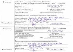 Госпошлина за свидетельство о рождении ребенка 2020 москва