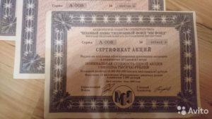 Акция Московская Недвижимость 1993 Цена