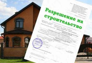 Кто Дает Разрешение На Строительство Частного Дома
