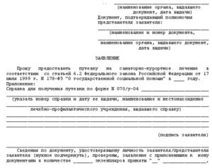 Заявление В Санатории Фсб России