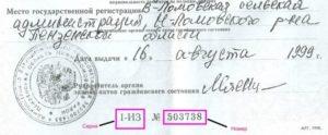 Номер актовой записи в свидетельстве о рождении где