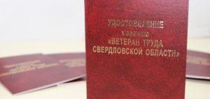 Свердловская Область Продолжительность Отпуска Ветеранам Труда