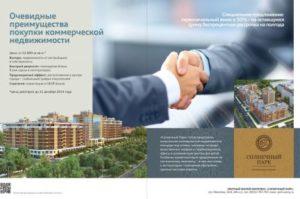 Коммерческое предложение о приобретении недвижимости