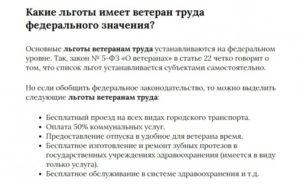 Закон московской области о ветеранах труда с изменениями на 2020 год
