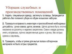 Еткс уборщик производственных и служебных помещений 2020 по еткс