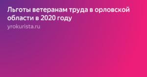 Льготы Ветеранам Труда В Орловской Области В 2020 Году